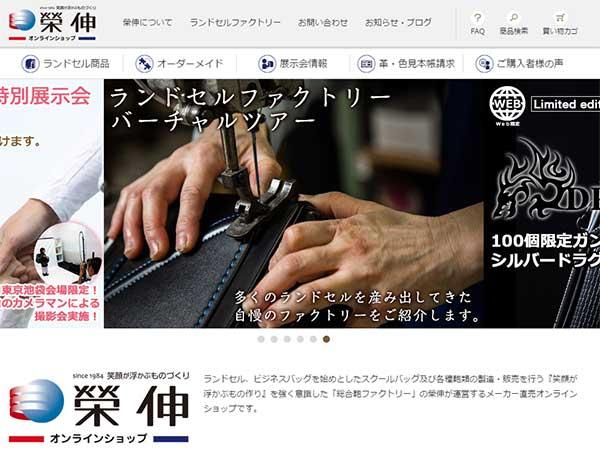 関連情報 - 総合鞄メーカー榮伸ウェブサイト並びにオンラインショップをフルリニューアルしました