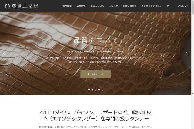 クロコダイルを専門に扱うタンナー「藤豊工業所」ウェブサイトリニューアル