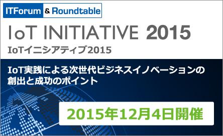IoTイニシアティブ2015「IoT実践による次世代ビジネスイノベーションの創出と、成功のポイント」