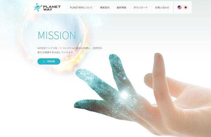 関連情報 - IoT(モノのインターネット)の社会インフラ化・エコシステムの創出を目標とした米国に本社を置くPlanetwayの日本向けウェブサイトを開設しました。