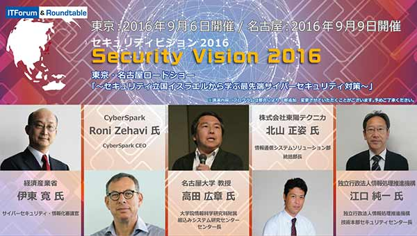 Security Vision 2016 東京・名古屋ロードショー