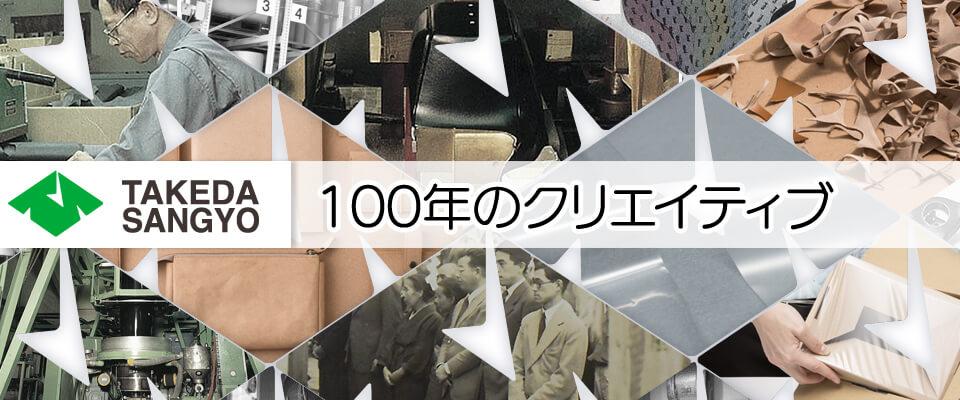 武田産業「100年のクリエイティブ」ブログ開始