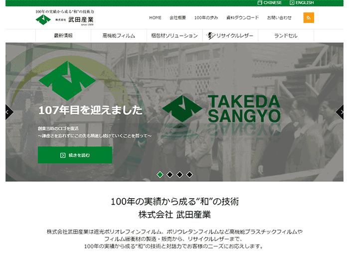 100年の歴史を誇る武田産業がウェブサイトをリニューアル