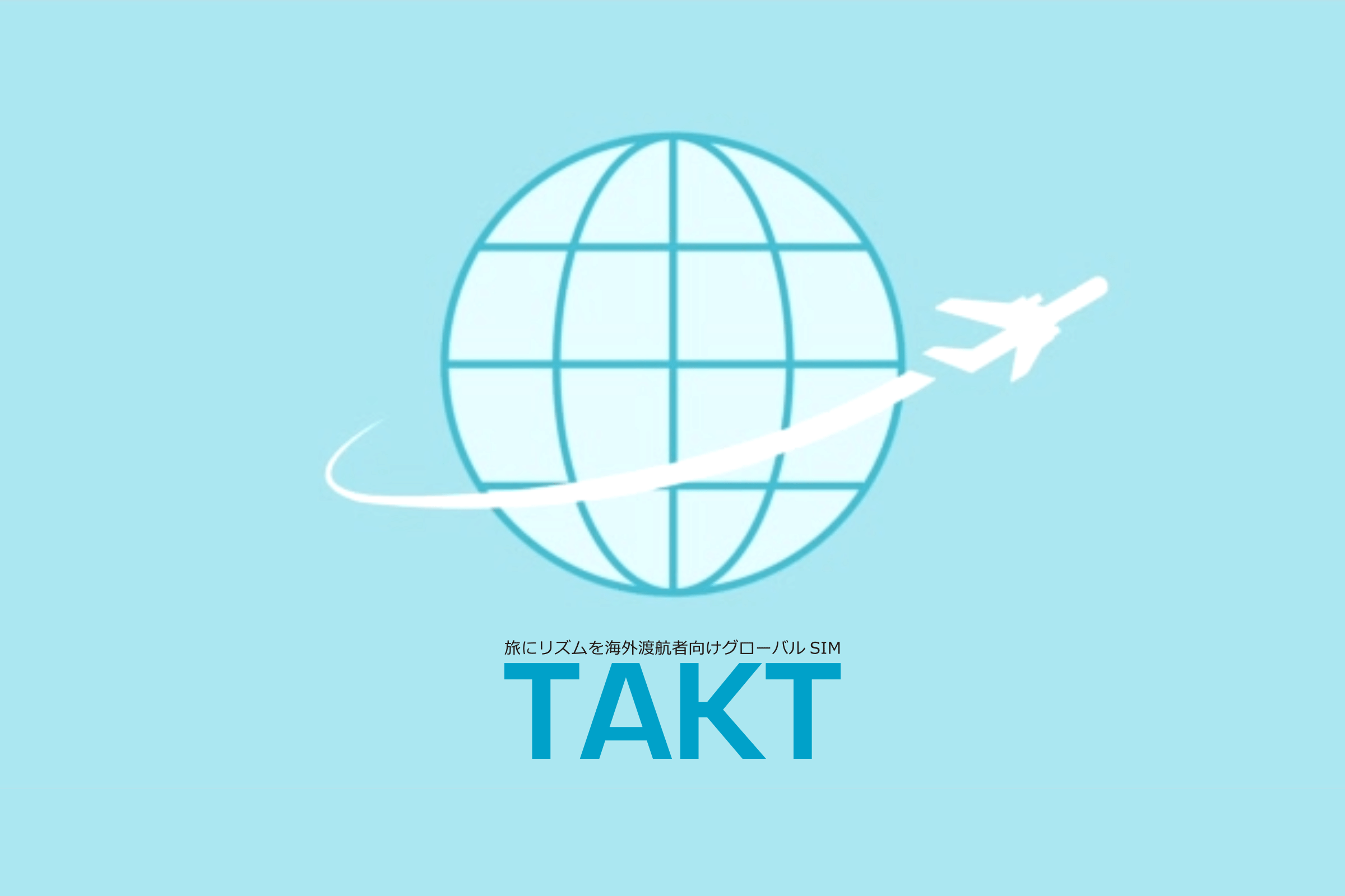 Planetway、世界約200カ国で利用可能なグローバルSIMカード 「TAKT」の提供を開始