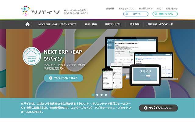 関連情報 - エンタープライズ・アプリケーション・プラットフォーム(EAP)「ツバイソ」ウェブサイトをリニューアル